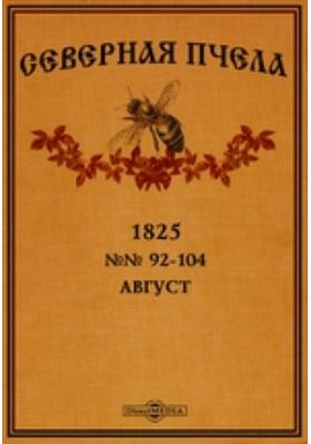 Северная пчела: журнал. 1825. №№ 92-104, Август