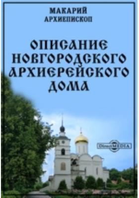 Описание Новгородского архиерейского дома