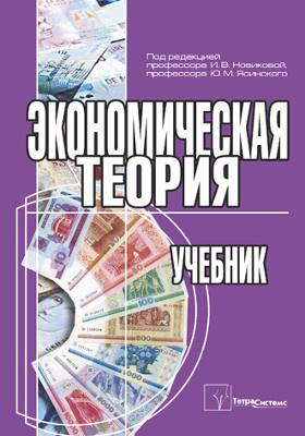 Экономическая теория : учебник для вузов