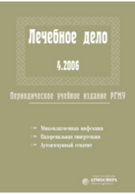 Лечебное дело : периодическое учебное издание РНИМУ: журнал. 2006. № 4