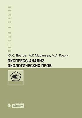 Экспресс-анализ экологических проб: практическое руководство
