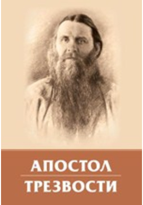 Апостол трезвости: духовно-просветительское издание