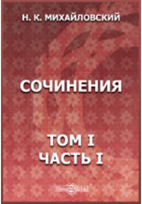Сочинения. Т. 1, Ч. 1