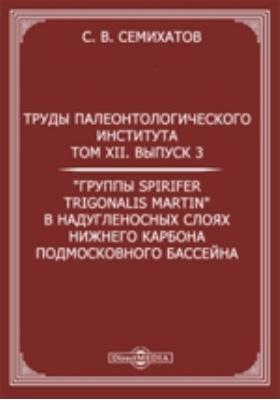Труды Палеонтологического института. Т.  XII, Вып. 3.