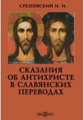 Сказания об Антихристе в славянских переводах