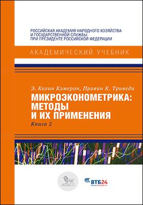 Микроэконометрика : методы и их применения: учебник. Книга 2