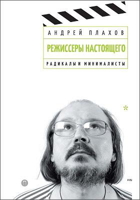 Режиссеры настоящего: научно-популярное издание. Т. 2. Радикалы и минималисты