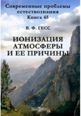 Современные проблемы естествознания: монография. Книга 45. Ионизация атмосферы и ее причины