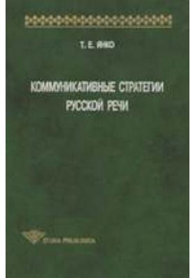 Коммуникативные стратегии русской речи: научно-популярное издание