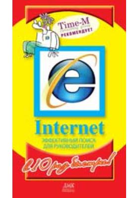 Internet Explore. Эффективный поиск для руководителей в 10 раз быстрее: практические советы