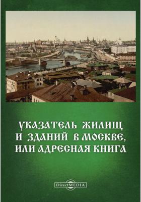Указательжилищизданийв Москве, или Адресная книга