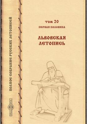 Полное собрание русских летописей. Т. 20. 1-я половина. Львовская летопись, Ч. 1