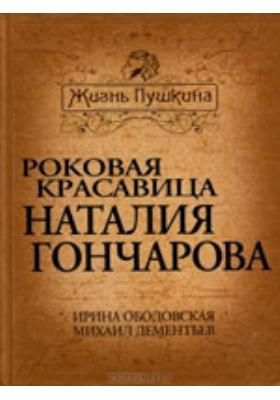 Роковая красавица Наталья Гончарова