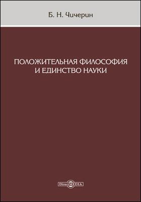 Положительная философия и единство науки