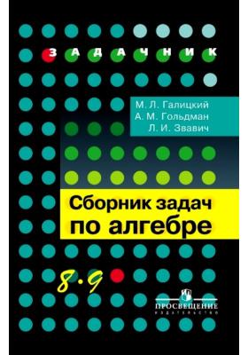 Сборник задач по алгебре. 8-9 классы : Пособие для общеобразовательных организаций. 19-е издание