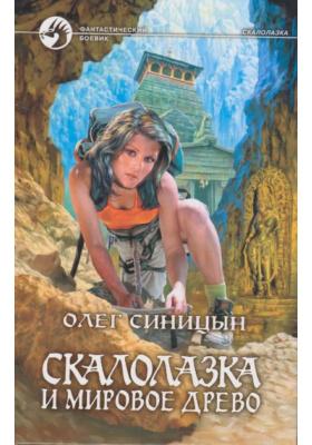 Скалолазка и мировое древо : Фантастический роман