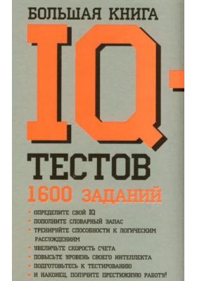 Большая книга IQ-тестов : 1600 заданий