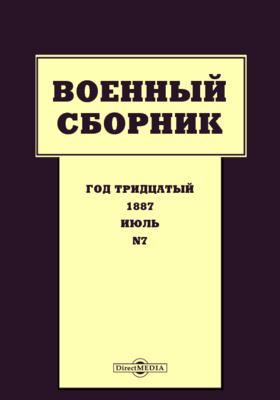 Военный сборник. 1887. Т. 176. № 7