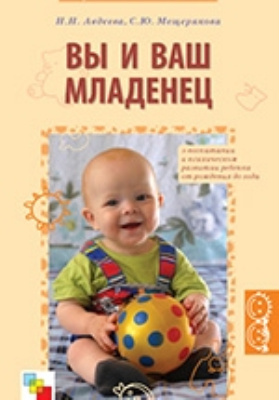 Вы и ваш младенец: О воспитании и психическом развитии ребенка от рождения до года