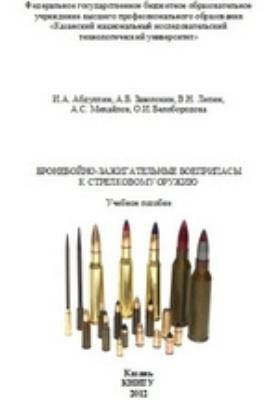 Бронебойно-зажигательные боеприпасы к стрелковому оружию: учебное пособие