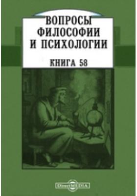 Вопросы философии и психологии: журнал. 1901. Книга 58