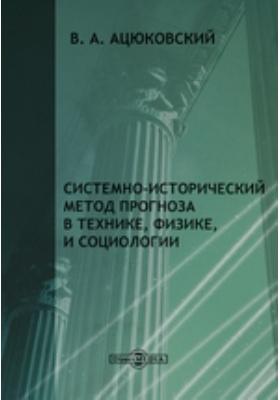 Системно-исторический метод прогноза в технике, физике и социологии в популярном изложении: научно-популярное издание