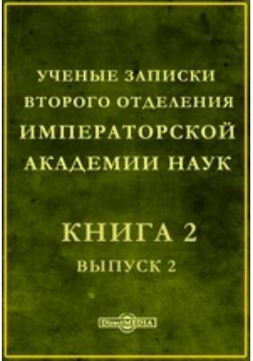 Ученые записки Второго отделения Императорской академии наук: документально-художественная. Книга 2, Вып. 2