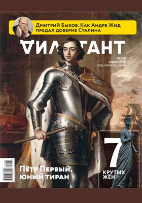 Дилетант: журнал. 2018. № 28. апрель