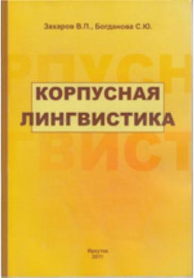 Корпусная лингвистика : Учебник для студентов гуманитарных вузов: учебник