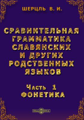 Сравнительная грамматика славянских и других родственных языков, Ч. 1. Фонетика