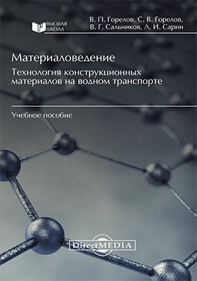 Материаловедение : технология конструкционных материалов на водном транспорте: учебное пособие
