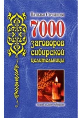7000 заговоров сибирской целительницы: научно-популярное издание