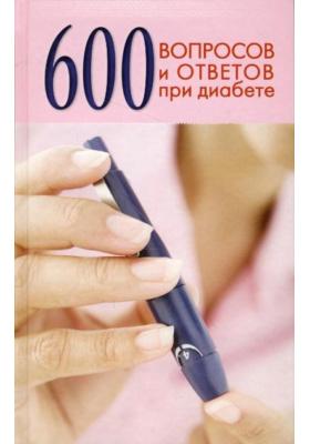 600 вопросов и ответов при диабете