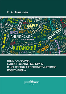 Язык как форма существования культуры и концепция нелингвистического позитивизма: монография