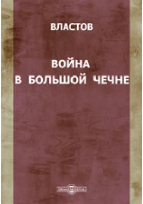 Война в Большой Чечне: публицистика