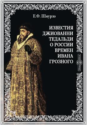 Известия Джиованни Тедальди о России времен Ивана Грозного