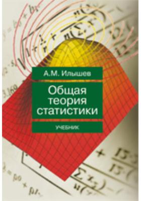 Общая теория статистики: учебник
