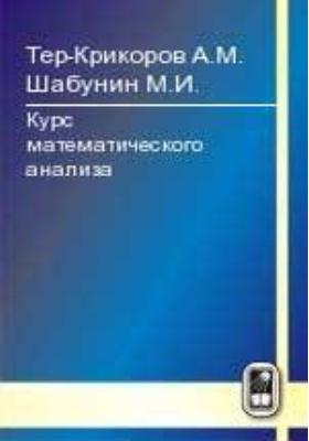 Курс математического анализа: учебное пособие для вузов