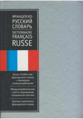 Французско-русский словарь = Dictionnaire Fran?ais-Russe : Около 70 000 слов