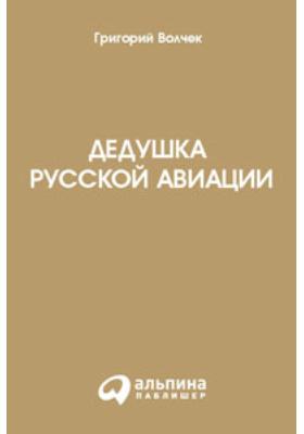 Дедушка русской авиации: художественная литература