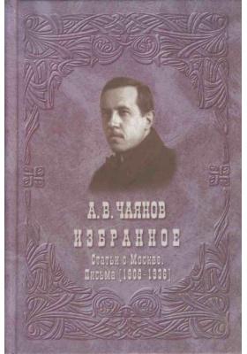 Избранное : Статьи о Москве. Письма (1909-1936)