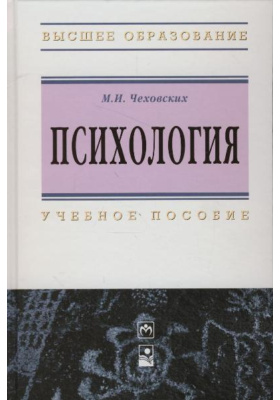 Психология : Учебное пособие. 5-е издание, стереотипное