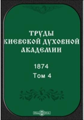 Труды Киевской духовной академии. 1874. Т. 4