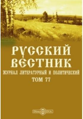 Русский Вестник. 1868. Т. 77