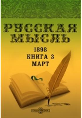 Русская мысль. 1898. Книга 3, Март