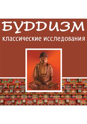 Буддизм: классические исследования