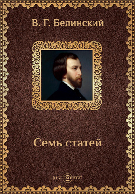 Семь статей В. Г. Белинского