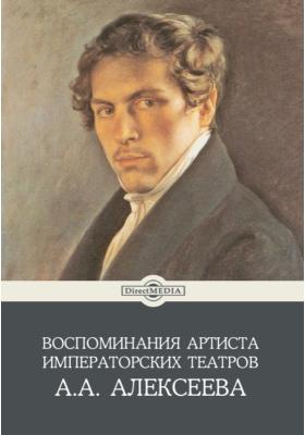 Воспоминания артиста императорских театров А.А. Алексеева