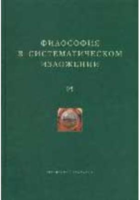 Философия в систематическом изложении: сборник научных трудов