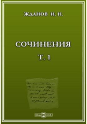 Сочинения: публицистика. Т. 1